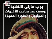 بوب مارلى الغلابة.. يوسف عيد صاحب الإفيهات والمواويل والحنجرة المميزة.. فيديو