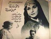 """100 بوستر فيلم .. """"العزيمة"""" غير شكل السينما فى مصر"""