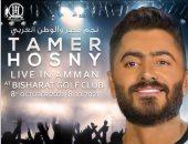 تامر حسنى يحيى حفلاً غنائيًا فى عمان يوم 8 أكتوبر المقبل