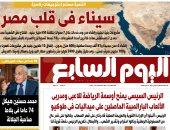 اليوم السابع: سيناء فى قلب مصر والتنمية مستمرة بتوجيهات رئاسية