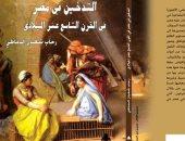 """""""التدخين فى مصر"""" كتاب يرصد تاريخ صناعة التبغ بالبلاد عن هيئة الكتاب"""