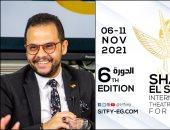 302 عرض تتقدم للمشاركة بمهرجان شرم الشيخ الدولي للمسرح الشبابي