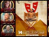 6 ندوات وحفلات توقيع لكتب المكرمين بالمهرجان القومى للمسرح المصرى