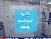 جيل خامس من شبكات الاتصال.. محاور خطوات مصر نحو الثورة الصناعية الرابعة