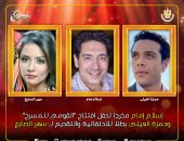 تفاصيل حفل افتتاح المهرجان القومي للمسرح المصري بدورته الـ 14