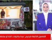 خطوات الحصول على رخصة عربة مأكولات ثابتة أو متنقلة بمحافظة القاهرة.. فيديو