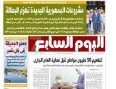 """مشروعات الجمهورية الجديدة تهزم البطالة.. غدا بـ""""اليوم السابع"""""""