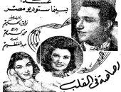 """100 بوستر فيلم .. """"رصاصة فى القلب"""" محمد عبد الوهاب يغنى """"انسى الدنيا"""""""