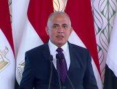 وزير الرى: مصر ستكون أكبر دولة فى العالم لإعادة استخدام المياه