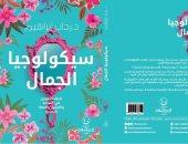 سيكولوجية الجمال.. كتاب جديد لـ رحاب إبراهيم عن علاقة الجمال بالسعادة