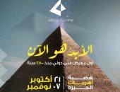 """""""الأبد هو الآن"""".. أكبر معرض فني عالمي أمام الهرم الأكبر الشهر المقبل"""