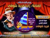 65 عرضًا مسرحيًا تقدموا للمشاركة في ملتقى الإسكندرية المسرحي