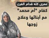"""عمرى كله قدام الفرن.. كفاح """"أم محمد"""" مع أبنائها وعلاج زوجها.. فيديو"""