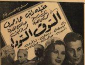 """100 بوستر فيلم.. """"السوق السوداء"""" السينما المصرية تعرف الأفلام السياسية"""