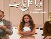 """أبطال حكاية """"قلب مفتوح"""" ضيوف عمرو الليثى فى واحد من الناس"""