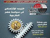 تصنيف «ARCIF»: مجلة السياسة الدولية الـ11 عربيا.. والديمقراطية فى الفئة Q2