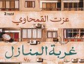 صدر حديثا.. طبعة ثانية من رواية غربة المنازل لـ عزت القمحاوى