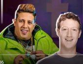 """""""بيحرمونى من ماى لاف يا مارك"""".. حمو بيكا يشكو همومه لمالك فيس بوك"""