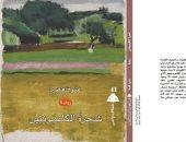 """""""شجرة الكليمونتين"""" رواية سورية ضمن سلسلة الإبداع العربى بهيئة الكتاب"""