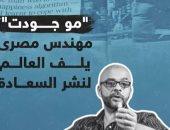 """""""مو جودت"""" مهندس مصرى يطوف العالم لنشر السعادة.. فيديو"""