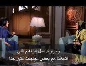"""رجاء حسين وأحمد ماهر وأمل إبراهيم ضيوف """"صاحبة السعادة"""""""