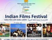 بتحب الأفلام الهندية.. سينما الهناجر تعرض مجموعة من الأفلام فى ساحة الأوبرا
