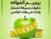 """ريجيم الفواكه.. خطوات بسيطة لخسارة وزنك فى وقت قياسى """"إنفوجراف"""""""