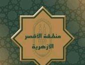 اعتماد الجودة لمعهدى فتيات القرنة والكيمان بمنطقة الأقصر الأزهرية