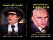 """""""تعقيدات النفس البشرية"""" كتاب جديد للفنان محيى إسماعيل بـ العربية والإنجليزية"""