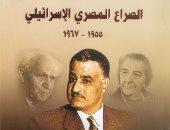"""قرأت لك.. """"الصراع المصرى الإسرائيلى"""" يرصد أسباب الصراع قبل انتصار أكتوبر 1973"""