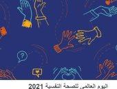 دعوة للاهتمام بالمرضى خلال جائحة كورونا فى اليوم العالمى للصحة النفسية 2021