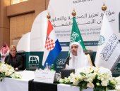 """الرياض تستضيف الملتقى الدولي """"تعزيز الصداقة والتعاون بين الأمم والشعوب"""" بمشاركة الأمم المتحدة والاتحاد الأوروبي"""