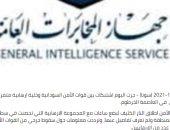 وكالة الأنباء السودانية: تبادل نيران بين الأمن وإرهابيين في حى سكنى بالخرطوم