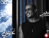 """عمرو دياب يطرح برومو أغنية """"حلو التغيير"""" من ألبوم """"عيشنى"""".. فيديو"""