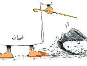 """كاريكاتير اليوم.. سلطنة عمان """"صامدة"""" فى مواجهة """"شاهين"""""""
