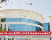 الإخوان الإرهابية تتلقى ضربة موجعة تجهض محاولات إحياء أنشطة التنظيم.. فيديو