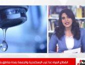 فيديو.. تفاصيل انقطاع المياه عن غرب الإسكندرية وشبرا الخيمة