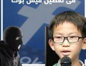 حقيقة تورط الهاكرز الصينى فى تعطيل فيس بوك.. فيديو