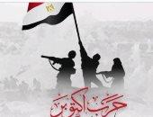 نجوم الفن يهنئون الشعب المصرى بمناسبة ذكرى انتصارات أكتوبر