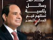 روح أكتوبر تنعش جسد مصر.. رسائل رئاسية تستلهم قيم العمل والنصر.. إنفوجراف