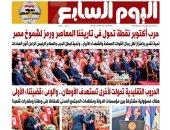 اليوم السابع: حرب أكتوبر نقطة تحول فى تاريخنا المعاصر ورمز لشموخ مصر