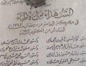 """""""جيش مصر الأبيض"""".. 17 شهيدا من الأطباء فى حرب أكتوبر 1973"""