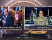 أحمد أيوب: السيسى انصف أهل سيناء.. وكل ما يعد به ينفذه على أرض الواقع