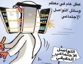 """كاريكاتير صحيفة سعودية يسلط الضوء على أزمة تعطل تطبيقات """"فيسبوك"""""""