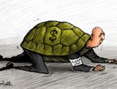 """الاقتصاد العالمى يتحرك ببطء كـ""""السلحفاة"""" فى كاريكاتير اليوم"""