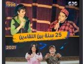 شاهد.. صورة قديمة لـ محمد هنيدى مع منى الشاذلى .. 25 سنة فرق بين اللقاءين