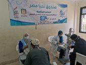 """إجراء الكشف الطبي على 550 حالة ضمن مبادرة """"نور حياة"""" بقرية """"إسحاقة"""" بكفر الشيخ"""