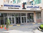 مستشفى عين شمس التخصصى تعلن بدء أعمال عيادة تحضير زراعة الرئة لأول مرة بمصر