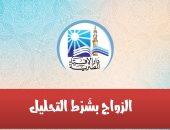 دار الإفتاء: المحلل حرام شرعا باتفاق الفقهاء.. وفاعله ملعون