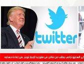 ترامب عايز حسابه ..الرئيس الأمريكى السابق فى جولات قضائية ومعارك من أجل حساب تويتر